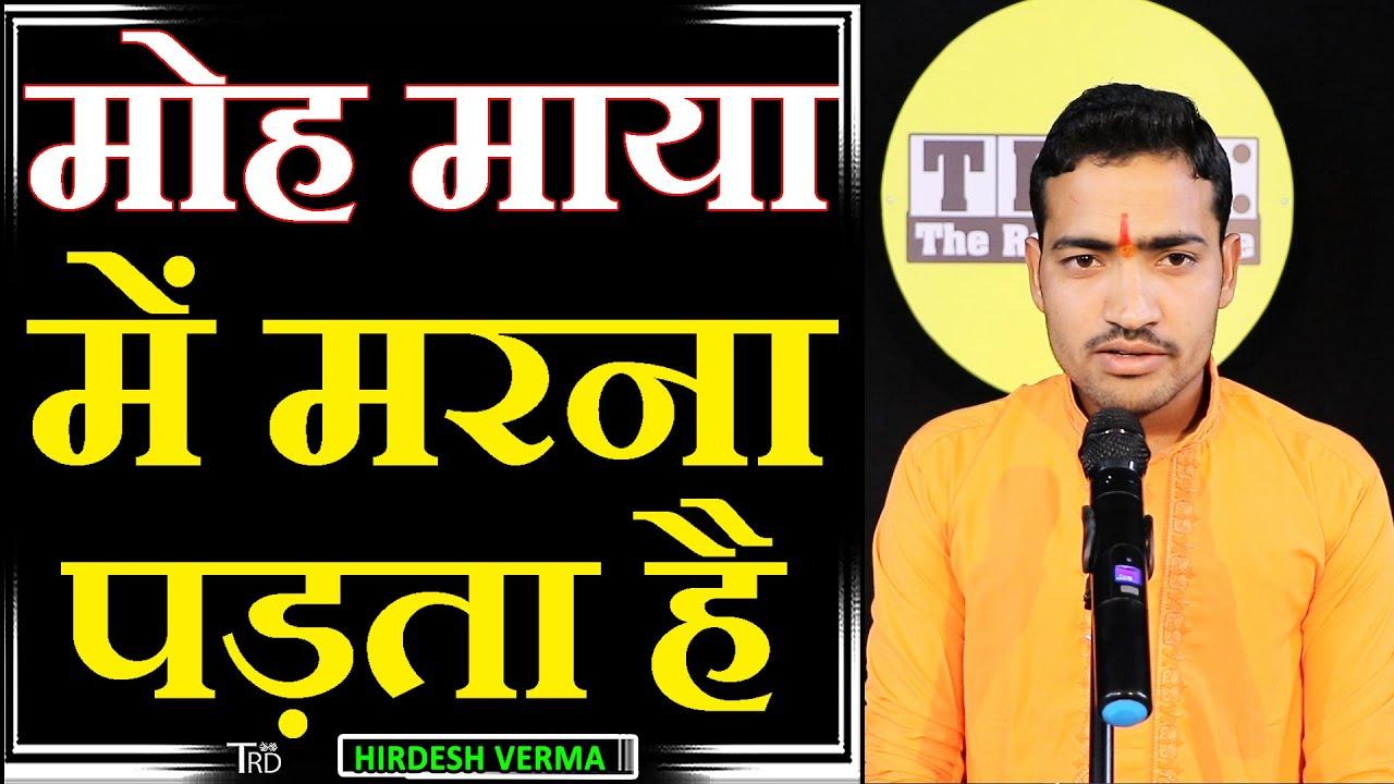 Moh Maya Mein MARNA Padta Hai   Poem by Hirdesh Verma   TRD Poetry   The Realistic Dice