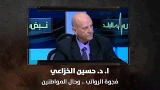 ا. د. حسين الخزاعي - فجوة الرواتب .. وحال المواطنين