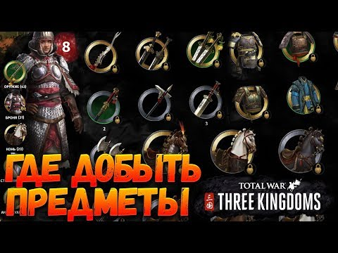 Гайд. Где можно добыть Броню, Оружие и Коня в Total War: THREE KINGDOMS