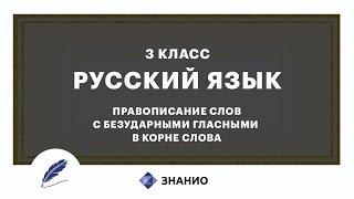 Русский язык | 3 класс | Правописание слов с безударными гласными в корне слова | Урок 10 | Знанио