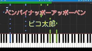 ペンパイナッポーアッポーペン(PPAP)【1.ピアノver. 2.シンセサイザーver.】ピコ太郎