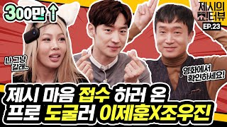 Lee Je-hoon and Cho Woo Jin came to take Jessi's heart.《Showterview with Jessi》 EP.23 by Mobidic