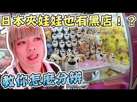 手法破解!! 日本的黑心夾娃娃騙局大公開 | 大阪日本橋夾娃娃 | 小龐