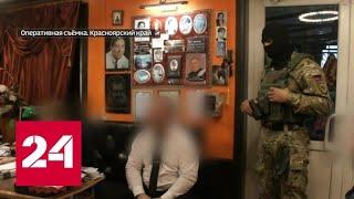 Смотреть видео Бизнес на смерти: директор красноярского похоронного агентства подкупил полицейских - Россия 24 онлайн