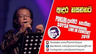 Andura Nasannata | අදුර නසන්නට - Punsiri Soysa Nohandan Landune Concert 2019