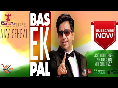 BAS EK PAL - BAS EK PAL| AJAY SEHGAL  FEAT. GURMEET SINGH| NEW RELEASED HINDI SONG | FULL VIDEO HD