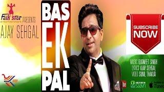 Download Hindi Video Songs - BAS EK PAL - BAS EK PAL| AJAY SEHGAL  FEAT. GURMEET SINGH| NEW RELEASED HINDI SONG | FULL VIDEO HD