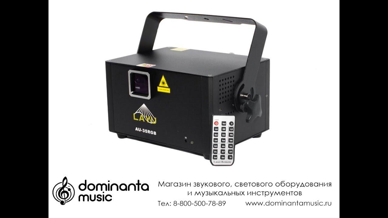 Лазерный проектор LAYU AU RGB