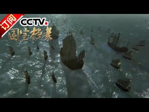 《国宝档案》 20171221 大西沉浮——张献忠宝藏迷踪   CCTV中文国际