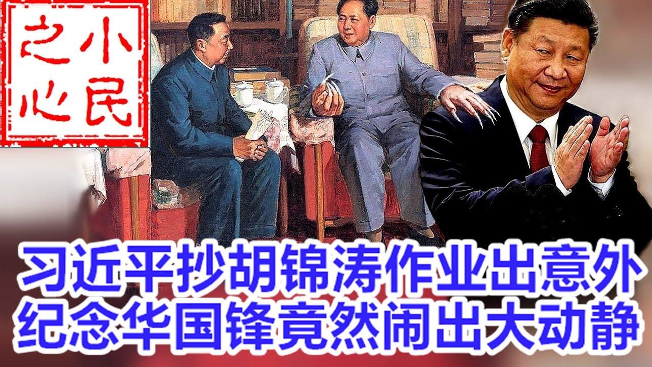 习近平抄胡锦涛作业出意外 纪念华国锋竟然闹出大动静 2021.02.23.720