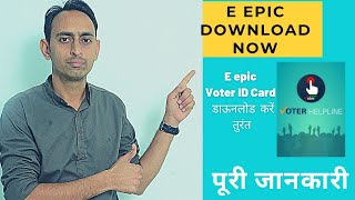 Click se epic   E EPIC download   How to download e epic card   Voter id card download online