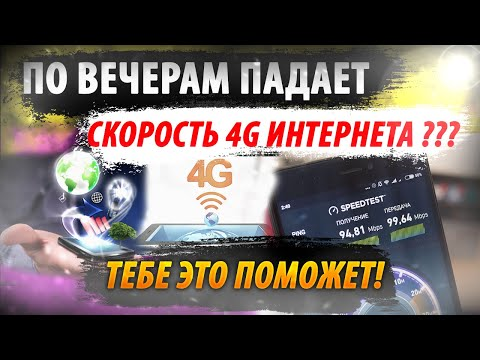 Самый Простой Способ УСКОРИТЬ 4G Интернет НА ТЕЛЕФОНЕ / ДЕЛАЙ ТАК ВСЕГДА, КОГДА СКОРОСТЬ 4G ПАДАЕТ.