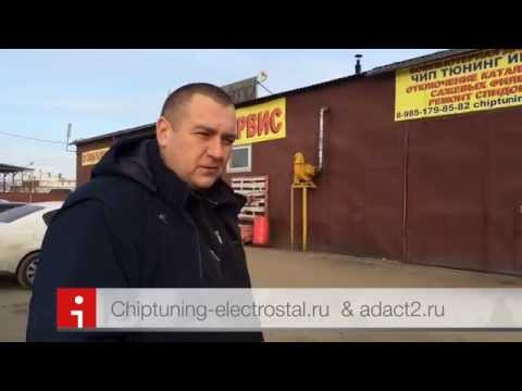 Чип-тюнинг Сhevrolet Cruze 1.6 л. МКПП от ADACT