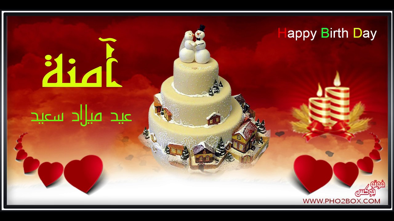 Happy Birthday Amna عيد ميلاد سعيد آمنة Youtube