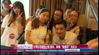 """20150811 娱乐星天地 秦岚 陈晓""""姐弟恋""""无压力"""
