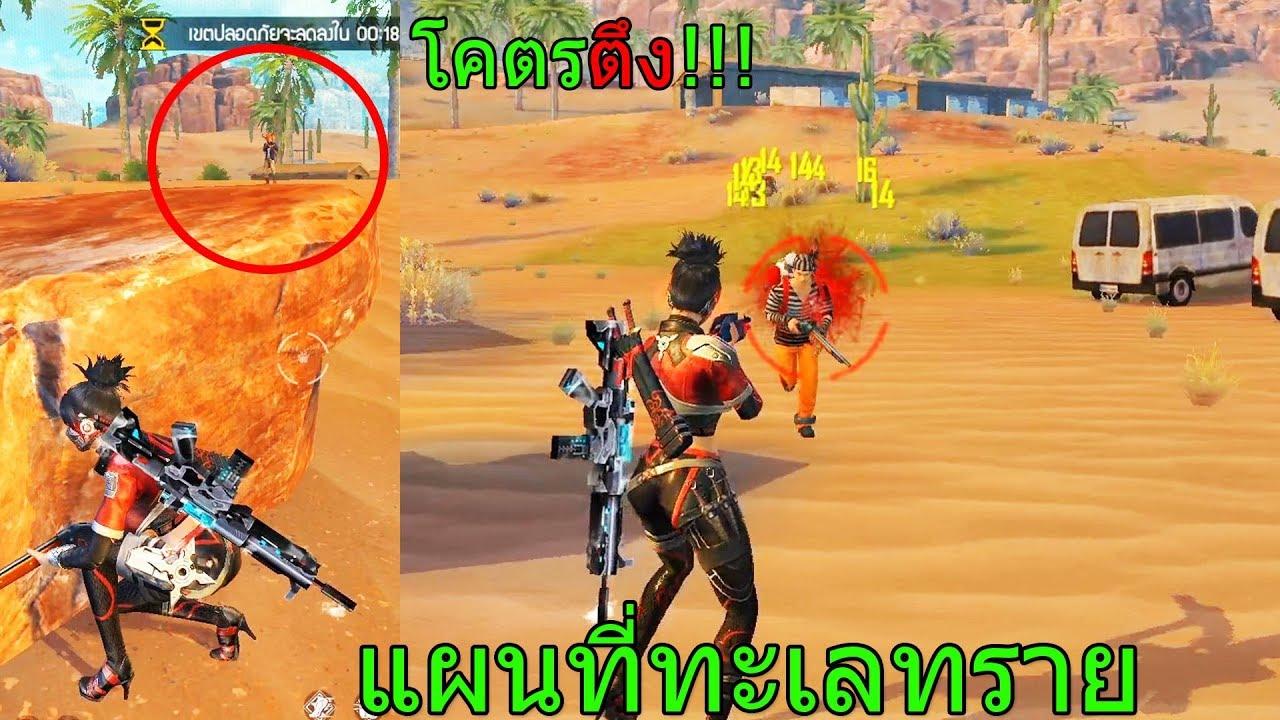 ฟีฟายเอาชีวิตรอดด้วย ชุดนินจาไร้เงาสิทธิ์ขั้นสูง ในแมพทะเลทราย!!! ฟีฟาย freefire
