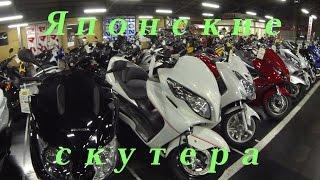 Япония Мотосалон U media Японские скутера, чопперы, скутеры Japan scooter часть 2 2015 год