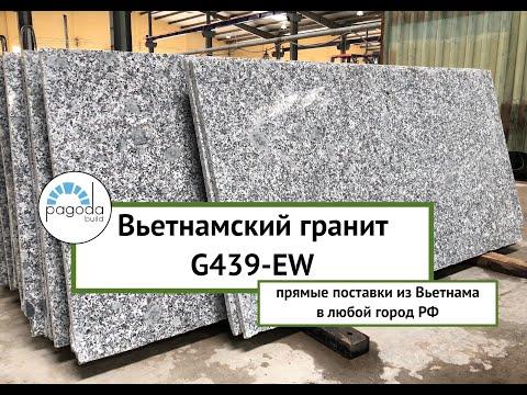 Вьетнамский светло-серый гранит G439-EW. Прямые поставки от завода-производителя в любой город РФ.