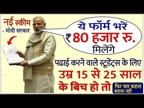 latest breaking news today- PM Modi govt schemes for STUDENTS by ICWA Essay write- speech live news