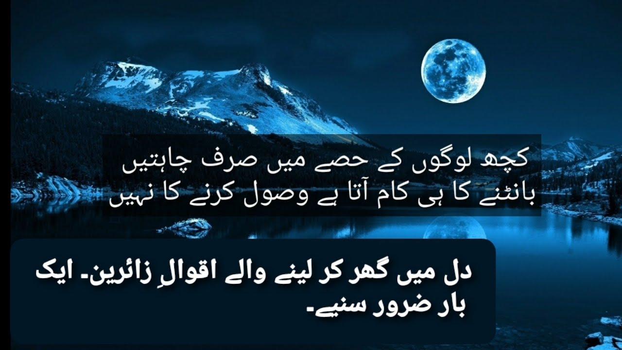 New Urdu Amazing Quotes- Urdu Ke Bohat zabardast Aqwal ...