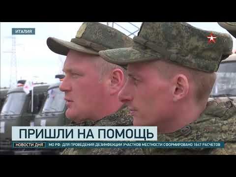 Российские специалисты приступят к оказанию помощи больным Covid-19 в Италии