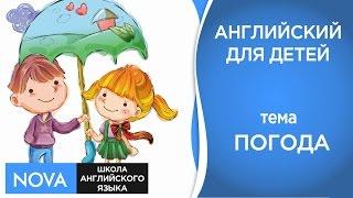 Английский язык для детей ПОГОДА. Поговорим о погоде на английском. Школа NOVA