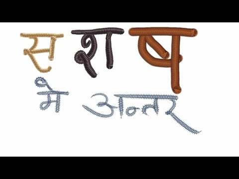 Difference between s sh shh स  श  ष मे अंतर जानें Mp3