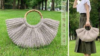 이 가방들고 여름휴가가요~~ 여름가방뜨기, 대나무손잡이…