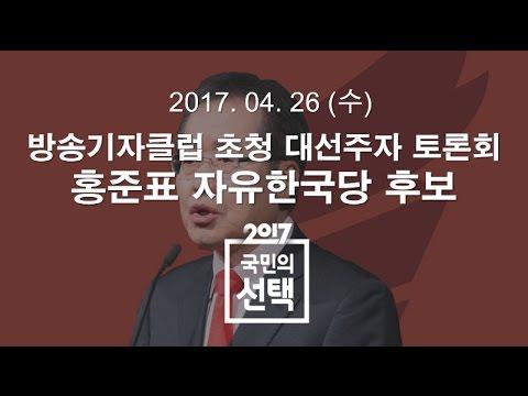 """홍준표 """"보수표 80% 받으면 3자 구도 승리한다"""" 특집 SBS 뉴스"""