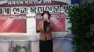 9윤지영목사찬양,주님예수나의동산,세신방송TV