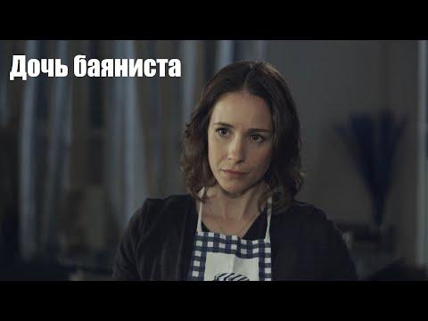 ДОЧЬ БАЯНИСТА, русская мелодрама, интересный фильм