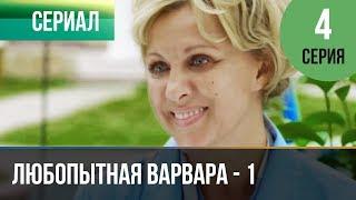 ▶️ Любопытная Варвара - 1 сезон 4 серия - Детектив | Фильмы и сериалы