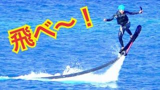 【空とぶスケボー】ホバーボードで海を飛ぶ!!【日本上陸】