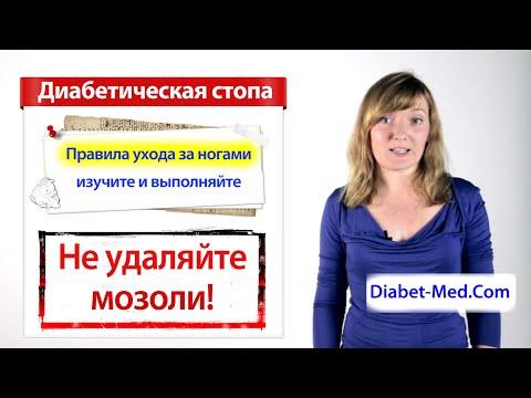 Синдром диабетической стопы: лечение и профилактика ампутации