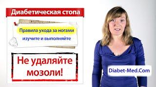 Синдром диабетической стопы: лечение и профилактика ампутации(Синдром диабетической стопы - подробная статья - http://diabet-med.com/diabeticheskaya-stopa/. В этом видео обсудим лечение диаб..., 2014-08-26T07:42:50.000Z)