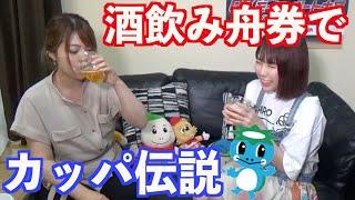 酒飲み舟券でカッパ伝説!?【しげる育成計画(仮)その3】