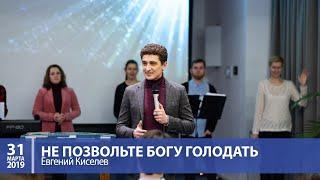 Киселев Евгений — Не позвольте Богу голодать