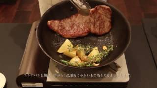 シェフ直伝!美味しいサーロインステーキの焼き方