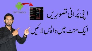 How To Recover Your Data Very Easily In One Click On Android | Technical Fauji