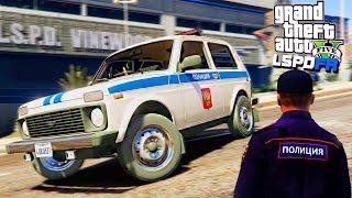 Полицейские Будни в GTA 5 - ОБНОВЛЕНИЕ ДПС. РУССКАЯ ПОЛИЦИЯ. ПОЛИЦЕЙСКАЯ НИВА.