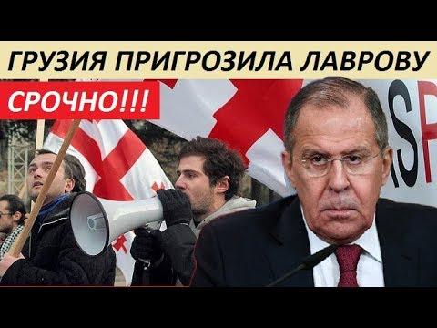 CP0ЧН0!!! ГPY3ИЯ ПPИГP03ИЛA ЛАВРОВУ - новости мира