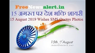 Independence Day Wishes Shayari 15 August 2019 Wishes SMS Quotes Photos