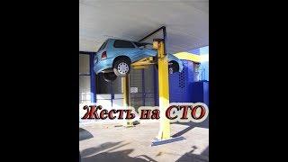 Подборка лучших приколов на СТО. Авто приколы 2018. Жесть на станции. Чудо механики.