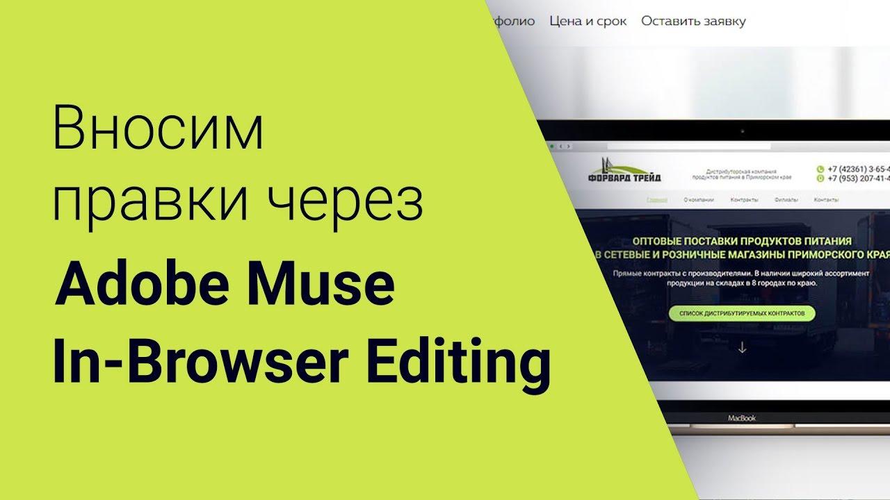Как редактировать сайт adobe muse на хостинге бесплатный хостинг для ftp клиентов