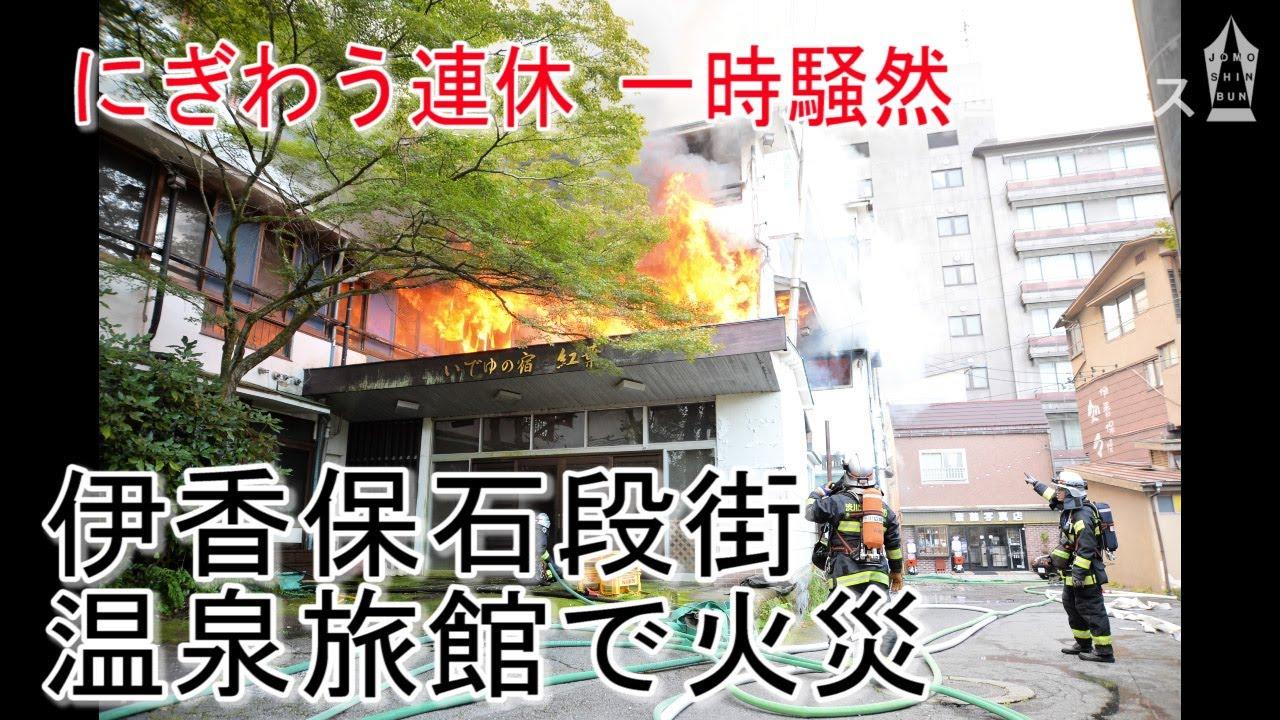 火災 富士 ファイバー グラス