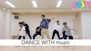 Shibuya StreetDance Week2017 ダンス・ディレクターKENZO(DA PUMP)がみんなで踊れる振付を考案