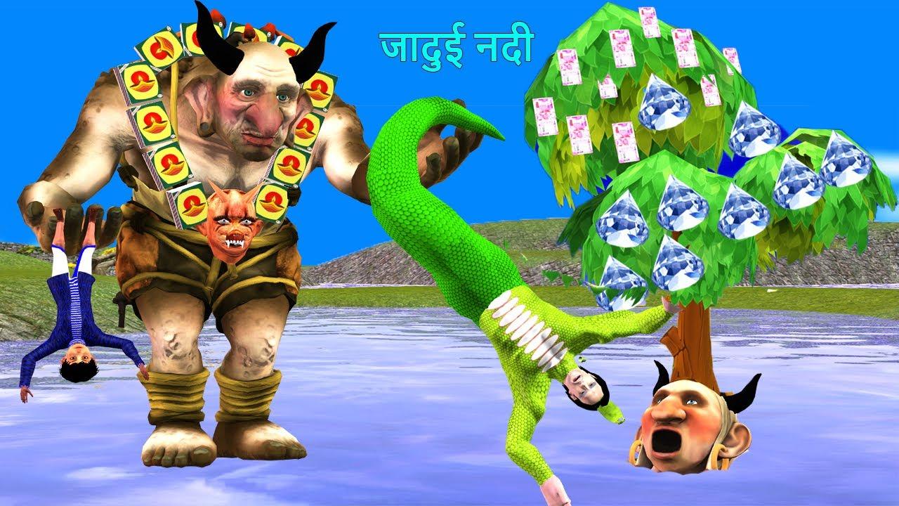 जादुई पेड़ Magical Tree Gareeb Bhai Bahan Matchstick Wala Shaitan Kahani Hindi Kahaniya stories