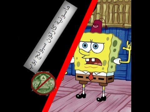 sponge bob illuminati symbols in sponge bob ���