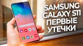 SAMSUNG GALAXY S11 - ЭТО БОМБА!!!
