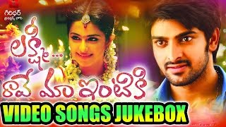 Lakshmi Raave Maa Intiki Back 2 Back All Video Songs - Jukebox